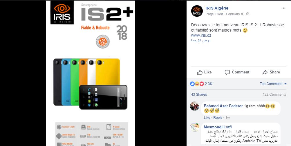 منشور IRIS IS2+