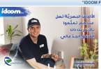 رسميا: تعرف على عروض ايدوم فايبر الجديدة من اتصالات الجزائر