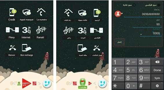 تطبيق DZ sim لجميع أكواد شبكات الهاتف النقال في الجزائر