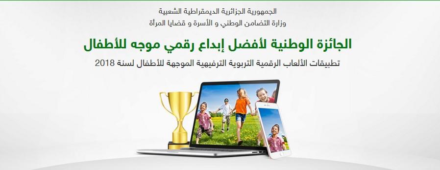 انطلاق التسجيل في المسابقة الوطنية الجزائرية لأفضل ابداع رقمي موجه للأطفال