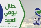 اتصالات الجزائر تهدي زبائنها مكالمات مجانية طيلة عيد الأضحى المبارك