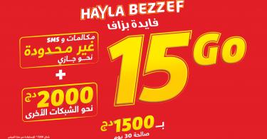 كل ما يخص العرض الجديد جيزي هايلة بزاف hayla Bezzef
