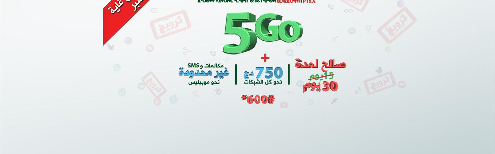 موبيليس تحدث عرض Pixx 500 بمزايا إضافية