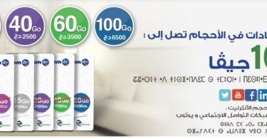 بطاقة الجيل الرابع اتصالات الجزائر