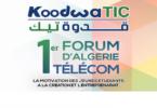انطلاق أول نسخة من تظاهرة KoodwaTic المنظمة من طرف اتصالات الجزائر