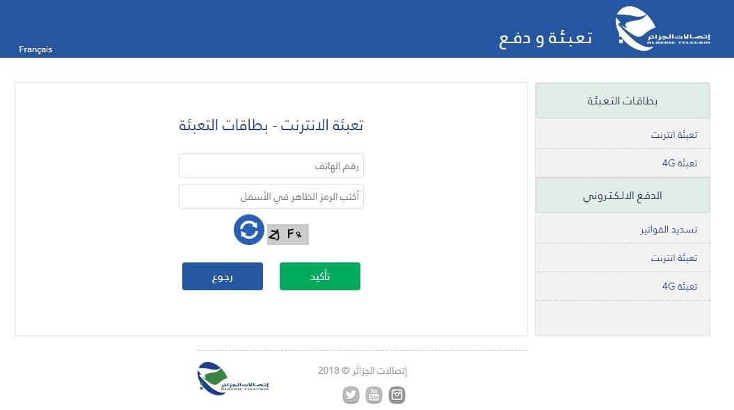 عودة خيار التعبئة عن طريق الأنترنت فيما يخص انترنت اتصالات الجزائر (إيدوم، 4جي)