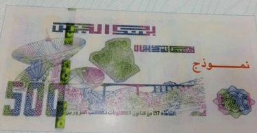 ساتيليت إلكوم سات سيكون أحد الرموز البارزة في العملات النقدية الجزائرية الجديدة