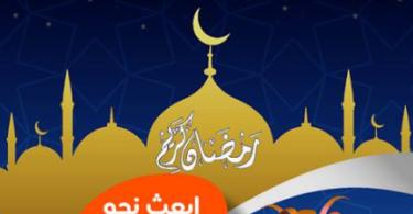 بريد الجزائر تطلق عرض خاص بشهر رمضان يخص الطرود البريدية