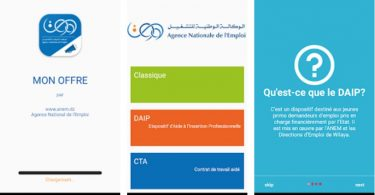 """الوكالة الوطنية للتشغيل الجزائري """"ANEM"""" تطلق تطبيقها الرسمي على الأندرويد"""