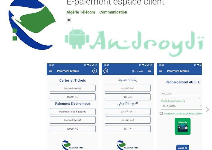 اتصالات الجزائر تطلق تطبيقها الرسمي لتعبئة الأنترنت وتسديد الفواتير