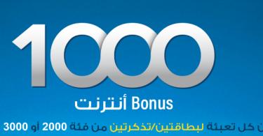 كل ما يخص التخفيضات الجديدة في أسعار الأنترنت من اتصالات الجزائر
