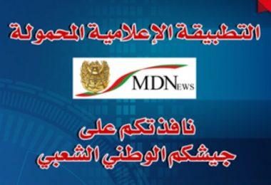 وزارة الدفاع الوطني الجزائري تطلق تطبيقها الرسمي لنظام الأندرويد