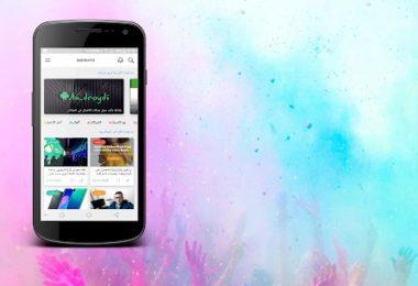 موقع أندرويدي يطلق تطبيقه الخاص على الأندرويد