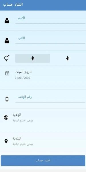 """تطبيق """"كورونا الجزائر"""" لمحاربة انتشار فيروس كورونا في الجزائر"""