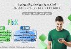 """موبيليس تعلن عن تحديث لعروض """"Pixx 50"""" و """"Pixx 100"""" بمناسبة شهر رمضان"""