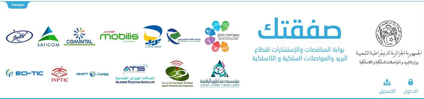 وزارة البريد و المواصلات السلكية و اللاسلكية تطلق منصة رقمية للمناقصات و الاستشارات