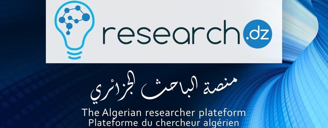 """إنطلاق المنصة الرقمية """"الباحث الجزائري"""" للتعريف أكثر بالكفاءات الجزائرية"""