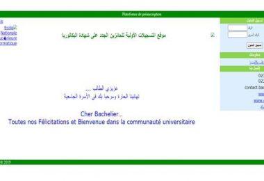 موقع إلكتروني خاص بحاملي بكالوريا 2020 للتسجيل في شعب الشبه طبي والقابلات