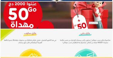 أفضل عروض الانترنت والمكالمات في الجزائر في رمضان 2021