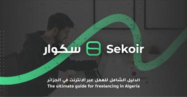 """تعرف على منصة سكوار """"Sekoir"""" لبيع وشراء العملات الإلكترونية في الجزائر"""